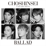 超新星 - 5 Years Best -BALLAD-