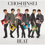 超新星 - 5 Years Best -BEAT-