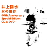 井上陽水 - 氷の世界  40th Anniversary Special Edition CD & DVD