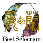 麗蘭 - Best Selection
